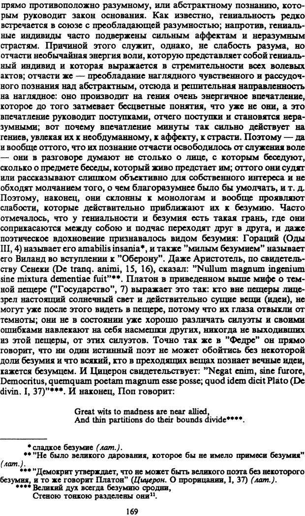 PDF. Собрание сочинений в шести томах. Том 1. Шопенгауэр А. Страница 169. Читать онлайн