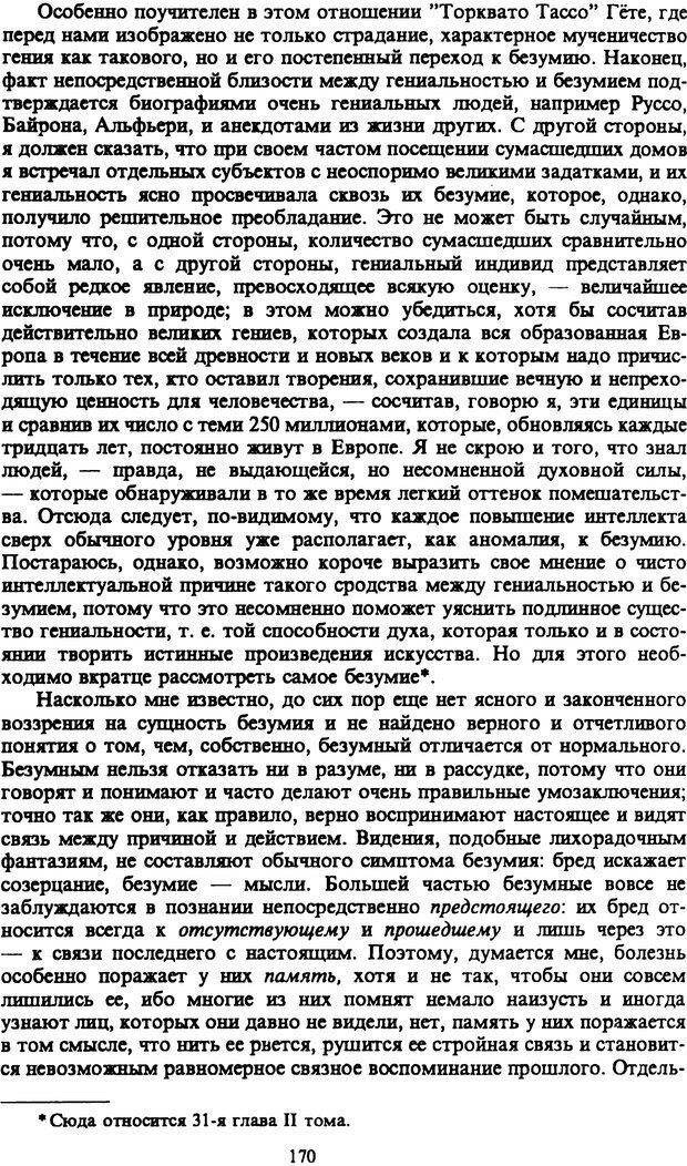 PDF. Собрание сочинений в шести томах. Том 1. Шопенгауэр А. Страница 170. Читать онлайн
