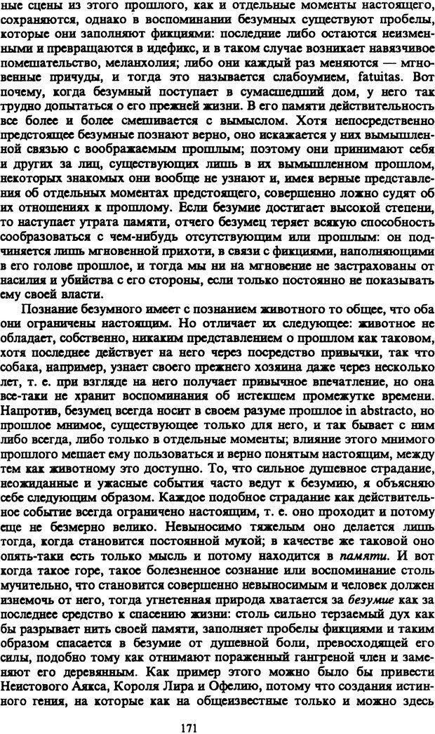 PDF. Собрание сочинений в шести томах. Том 1. Шопенгауэр А. Страница 171. Читать онлайн