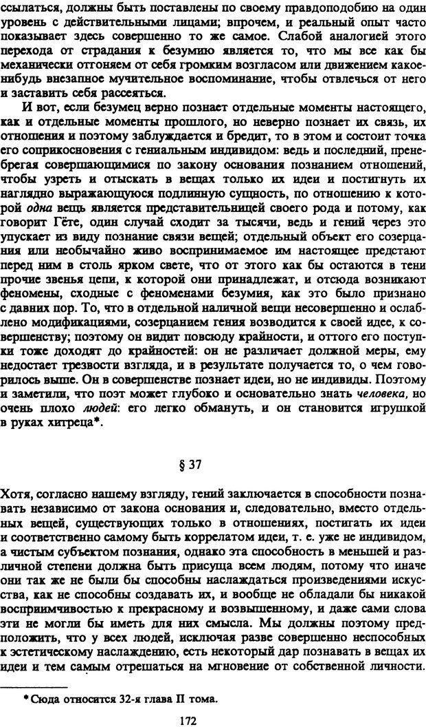 PDF. Собрание сочинений в шести томах. Том 1. Шопенгауэр А. Страница 172. Читать онлайн