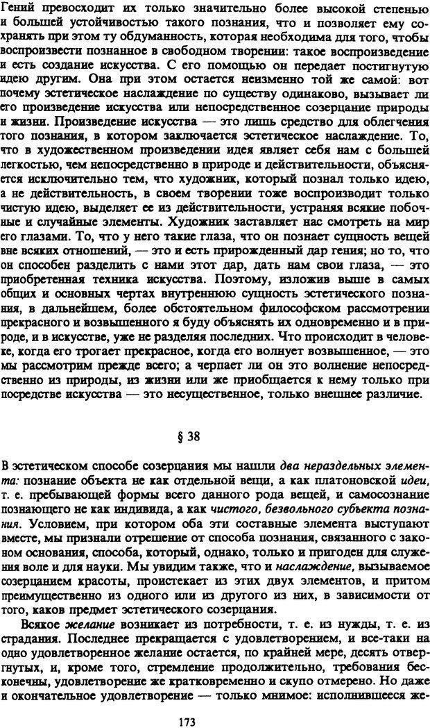 PDF. Собрание сочинений в шести томах. Том 1. Шопенгауэр А. Страница 173. Читать онлайн