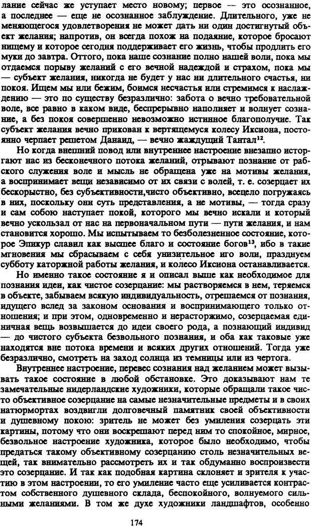 PDF. Собрание сочинений в шести томах. Том 1. Шопенгауэр А. Страница 174. Читать онлайн
