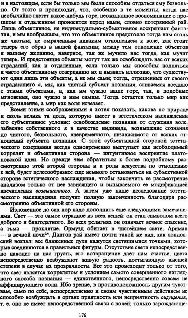 PDF. Собрание сочинений в шести томах. Том 1. Шопенгауэр А. Страница 176. Читать онлайн