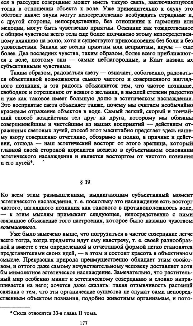 PDF. Собрание сочинений в шести томах. Том 1. Шопенгауэр А. Страница 177. Читать онлайн