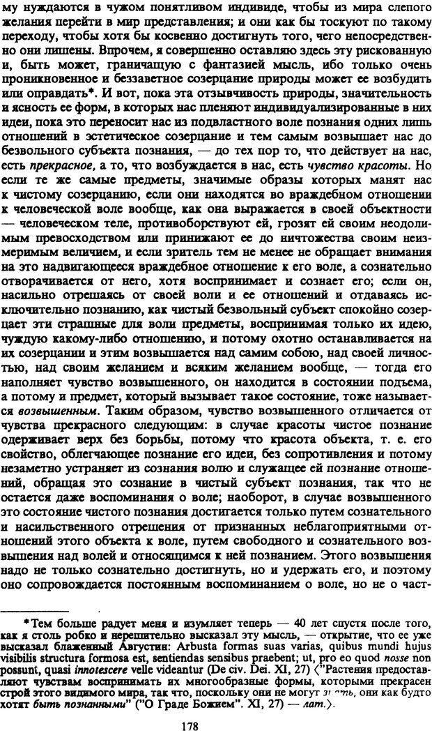 PDF. Собрание сочинений в шести томах. Том 1. Шопенгауэр А. Страница 178. Читать онлайн