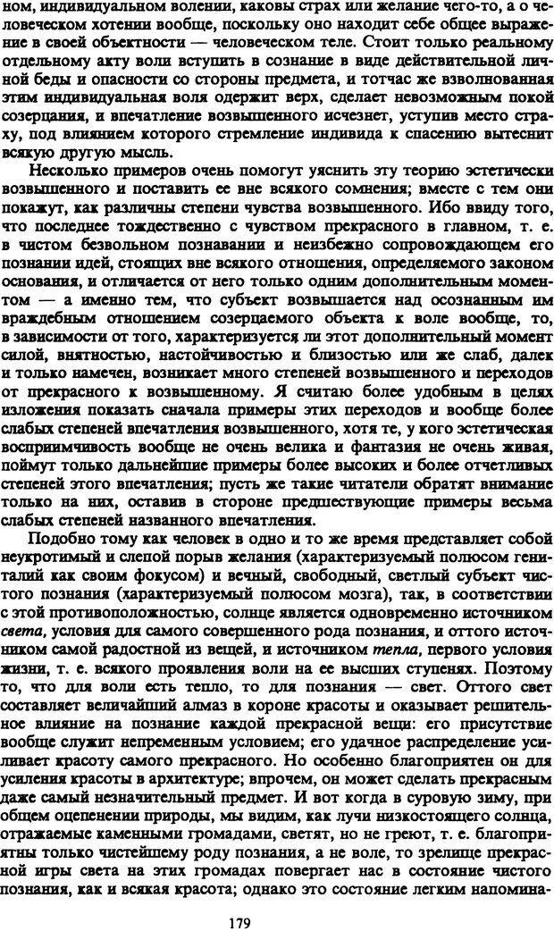 PDF. Собрание сочинений в шести томах. Том 1. Шопенгауэр А. Страница 179. Читать онлайн