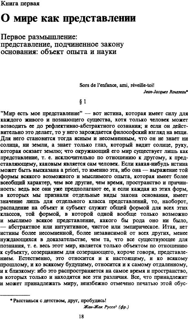 PDF. Собрание сочинений в шести томах. Том 1. Шопенгауэр А. Страница 18. Читать онлайн