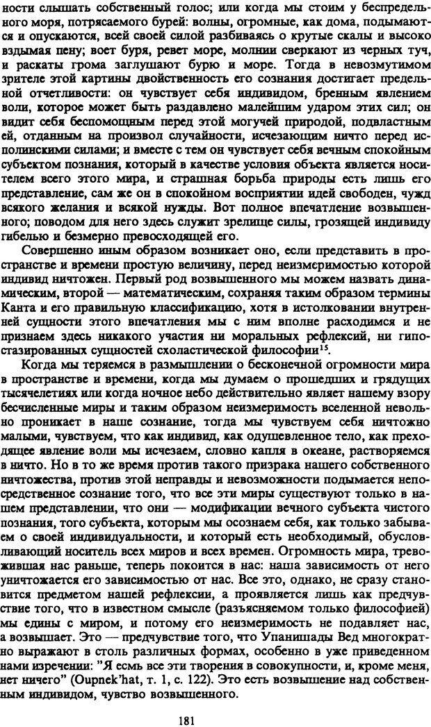 PDF. Собрание сочинений в шести томах. Том 1. Шопенгауэр А. Страница 181. Читать онлайн