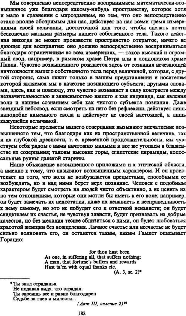 PDF. Собрание сочинений в шести томах. Том 1. Шопенгауэр А. Страница 182. Читать онлайн