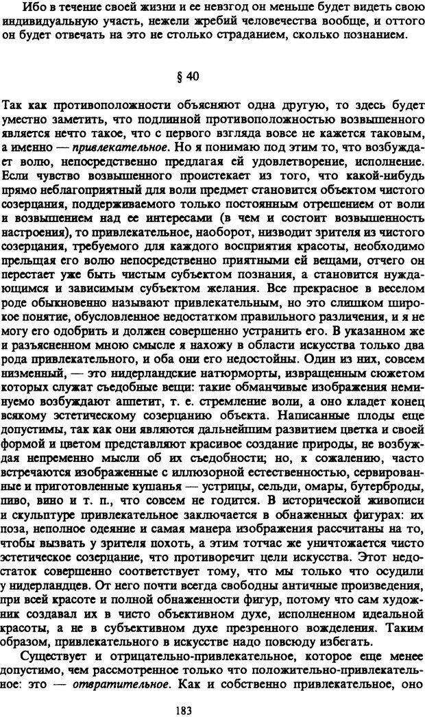 PDF. Собрание сочинений в шести томах. Том 1. Шопенгауэр А. Страница 183. Читать онлайн