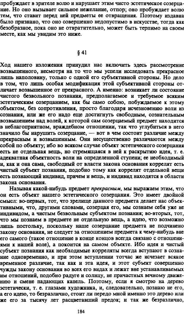 PDF. Собрание сочинений в шести томах. Том 1. Шопенгауэр А. Страница 184. Читать онлайн