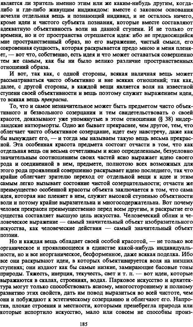 PDF. Собрание сочинений в шести томах. Том 1. Шопенгауэр А. Страница 185. Читать онлайн
