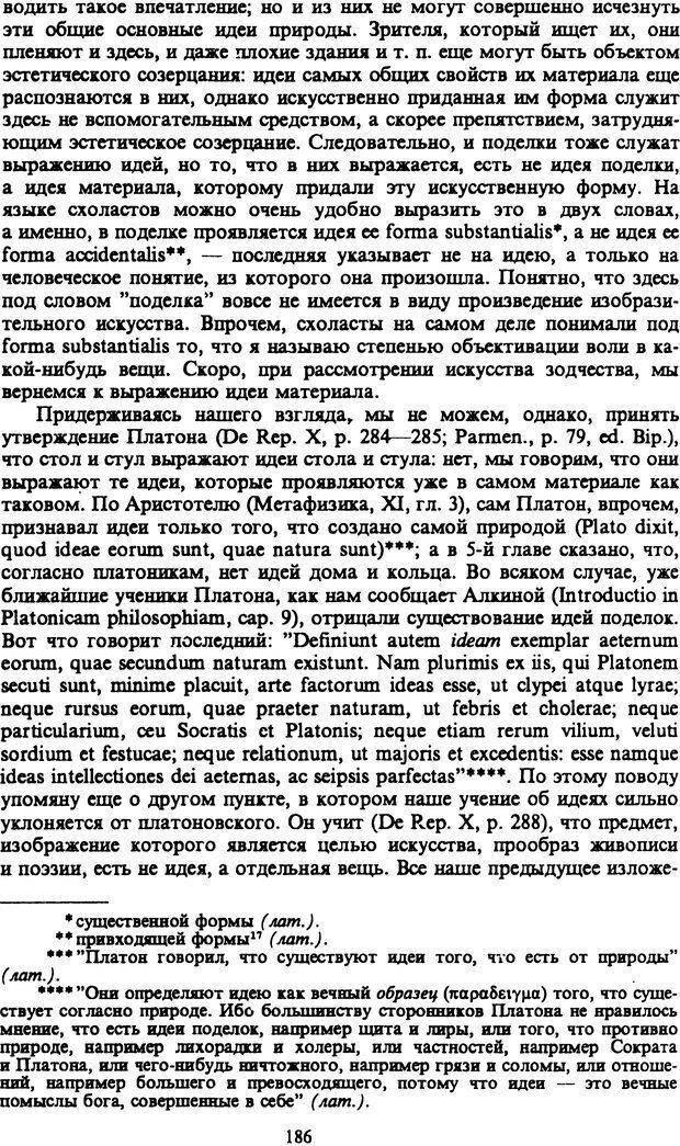 PDF. Собрание сочинений в шести томах. Том 1. Шопенгауэр А. Страница 186. Читать онлайн