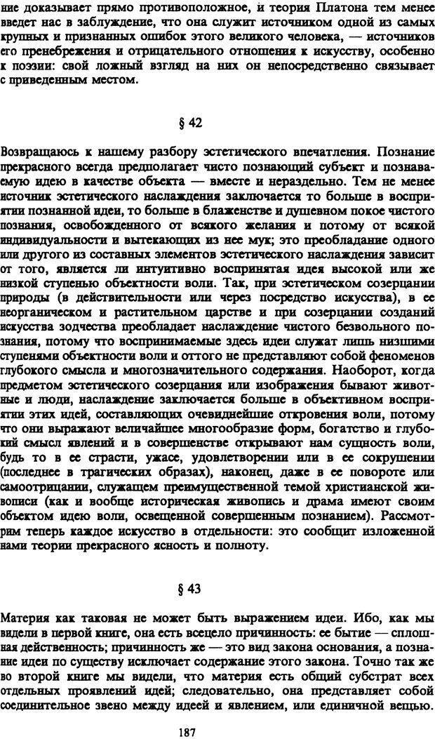 PDF. Собрание сочинений в шести томах. Том 1. Шопенгауэр А. Страница 187. Читать онлайн