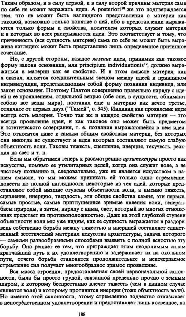 PDF. Собрание сочинений в шести томах. Том 1. Шопенгауэр А. Страница 188. Читать онлайн