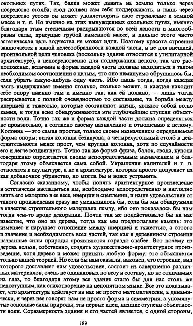 PDF. Собрание сочинений в шести томах. Том 1. Шопенгауэр А. Страница 189. Читать онлайн