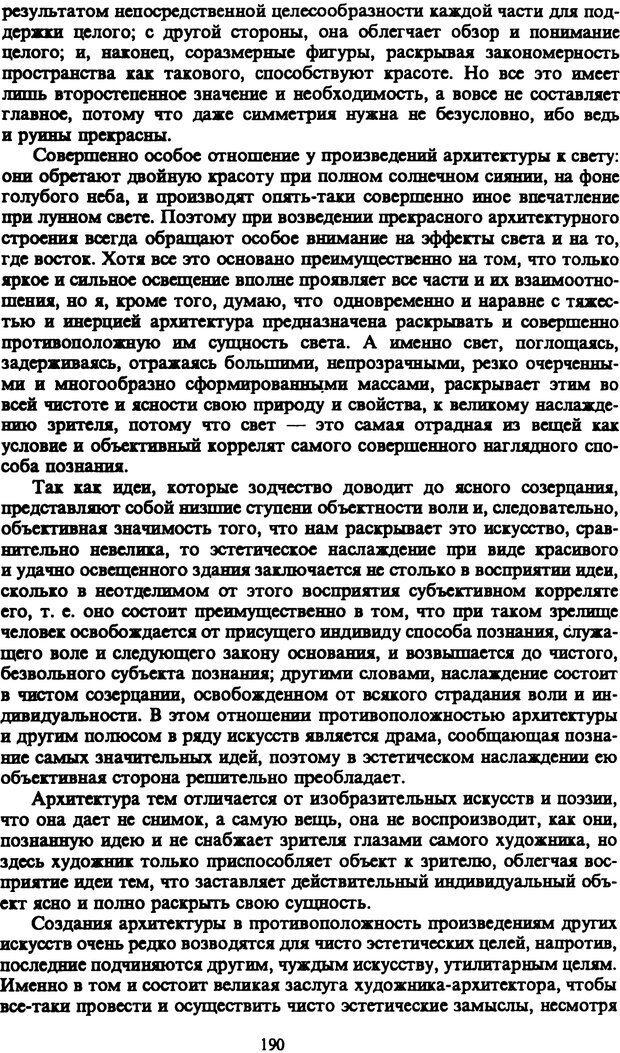PDF. Собрание сочинений в шести томах. Том 1. Шопенгауэр А. Страница 190. Читать онлайн