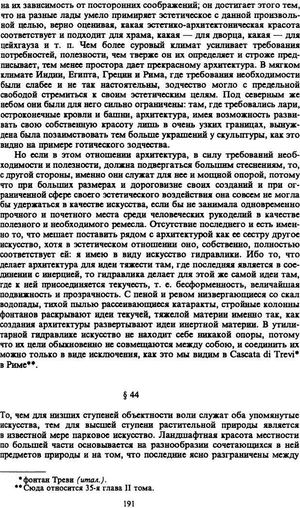 PDF. Собрание сочинений в шести томах. Том 1. Шопенгауэр А. Страница 191. Читать онлайн