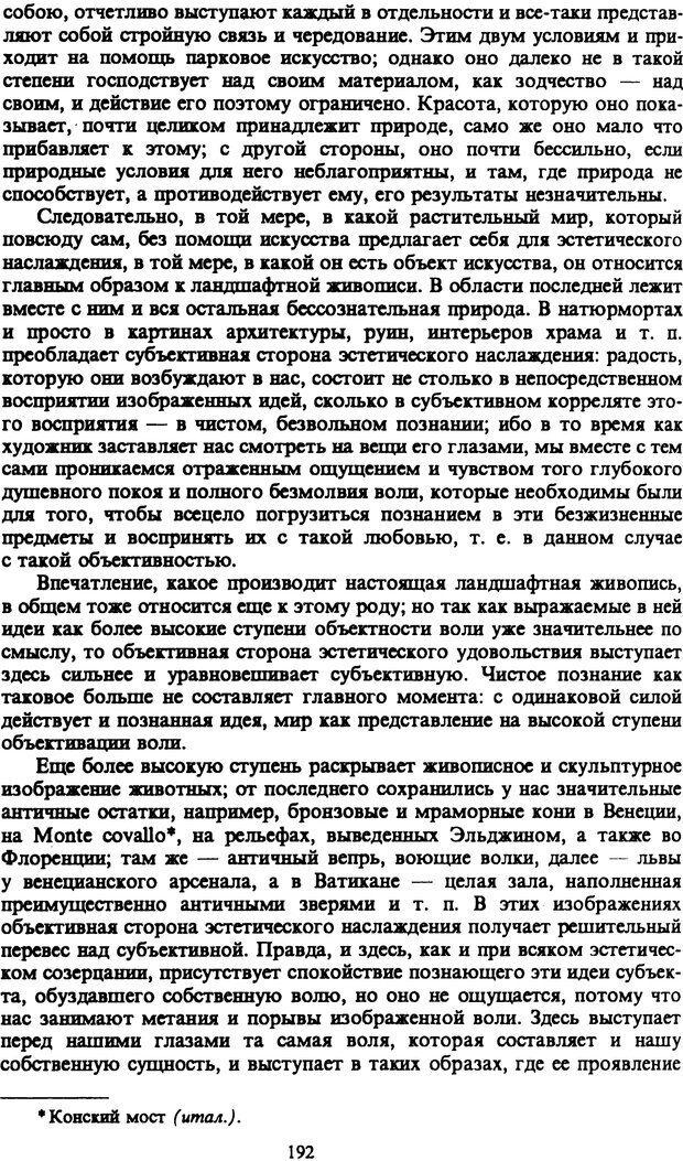 PDF. Собрание сочинений в шести томах. Том 1. Шопенгауэр А. Страница 192. Читать онлайн