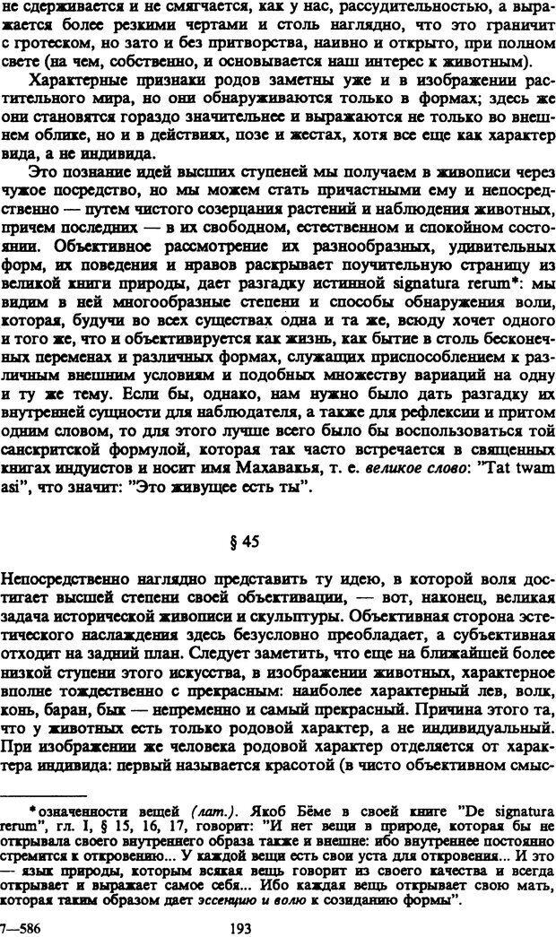 PDF. Собрание сочинений в шести томах. Том 1. Шопенгауэр А. Страница 193. Читать онлайн