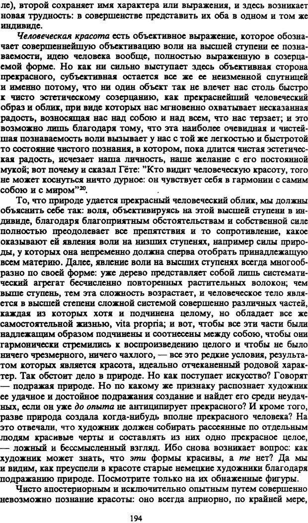 PDF. Собрание сочинений в шести томах. Том 1. Шопенгауэр А. Страница 194. Читать онлайн