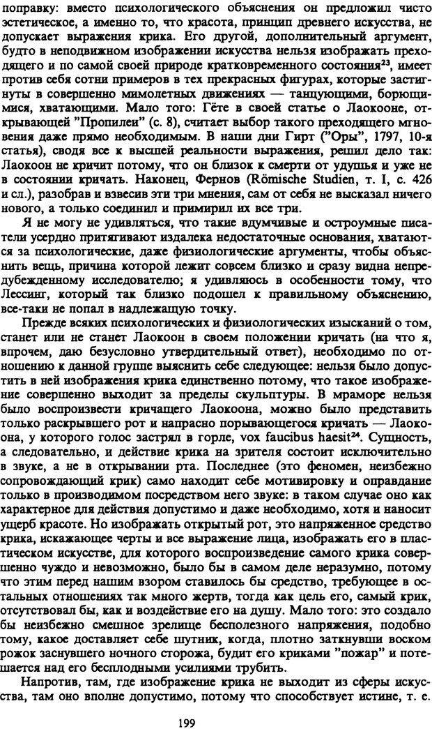 PDF. Собрание сочинений в шести томах. Том 1. Шопенгауэр А. Страница 199. Читать онлайн