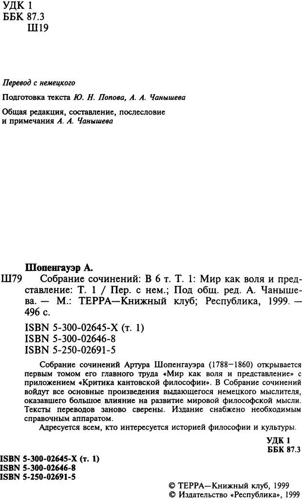 PDF. Собрание сочинений в шести томах. Том 1. Шопенгауэр А. Страница 2. Читать онлайн