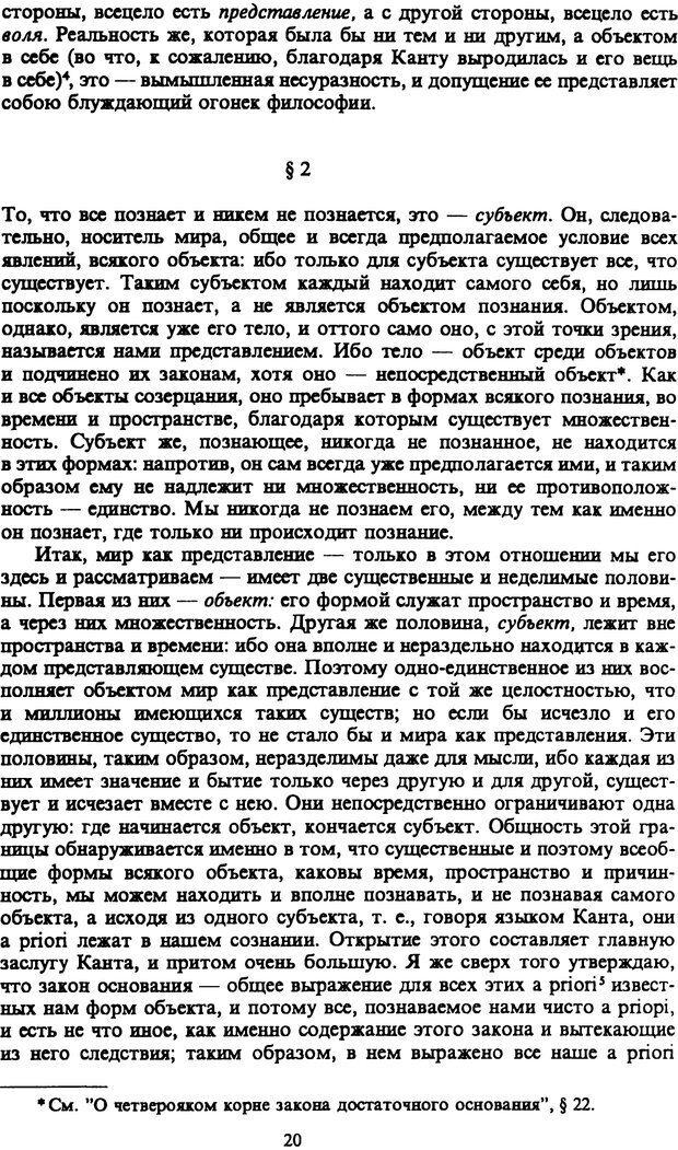 PDF. Собрание сочинений в шести томах. Том 1. Шопенгауэр А. Страница 20. Читать онлайн