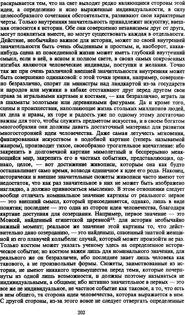 PDF. Собрание сочинений в шести томах. Том 1. Шопенгауэр А. Страница 202. Читать онлайн