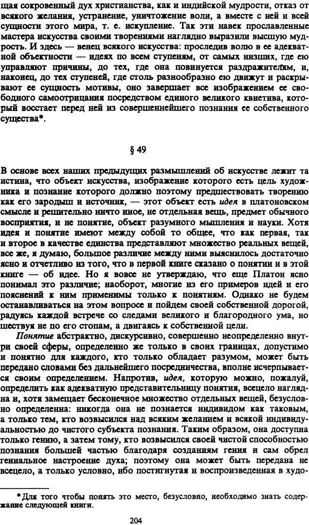 PDF. Собрание сочинений в шести томах. Том 1. Шопенгауэр А. Страница 204. Читать онлайн