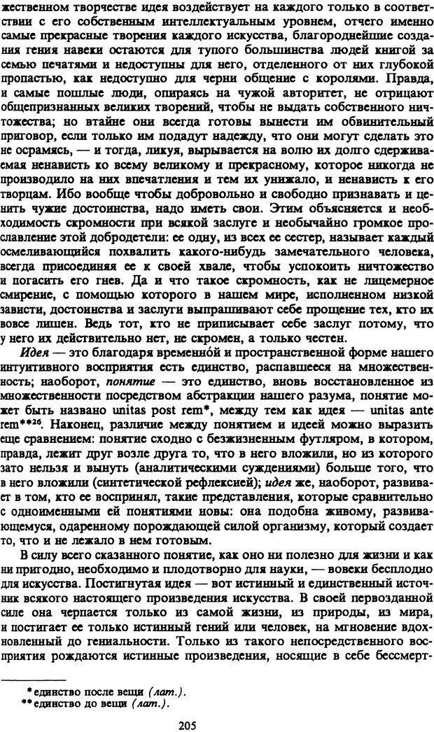 PDF. Собрание сочинений в шести томах. Том 1. Шопенгауэр А. Страница 205. Читать онлайн