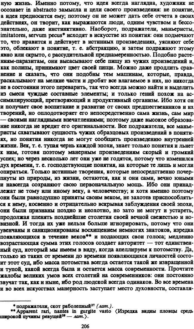 PDF. Собрание сочинений в шести томах. Том 1. Шопенгауэр А. Страница 206. Читать онлайн