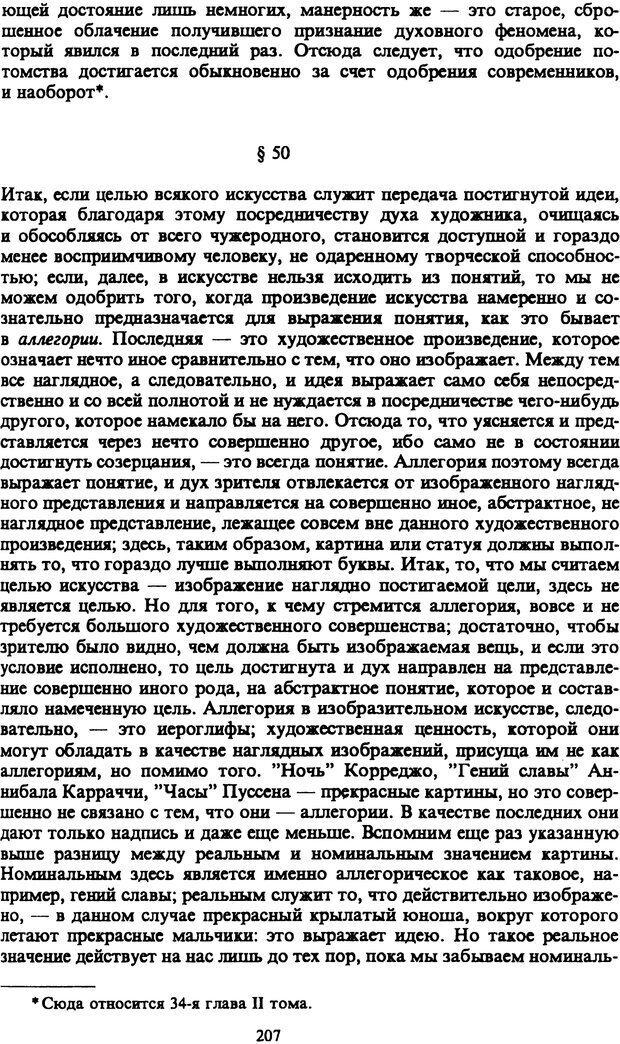 PDF. Собрание сочинений в шести томах. Том 1. Шопенгауэр А. Страница 207. Читать онлайн