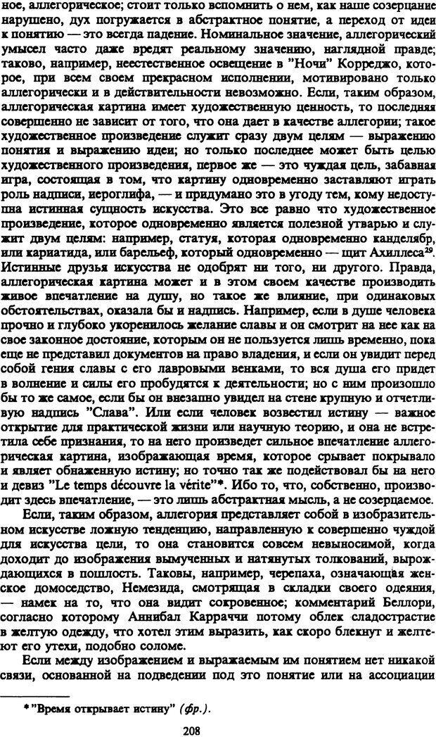 PDF. Собрание сочинений в шести томах. Том 1. Шопенгауэр А. Страница 208. Читать онлайн