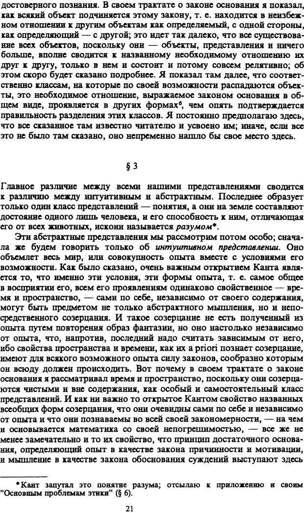 PDF. Собрание сочинений в шести томах. Том 1. Шопенгауэр А. Страница 21. Читать онлайн