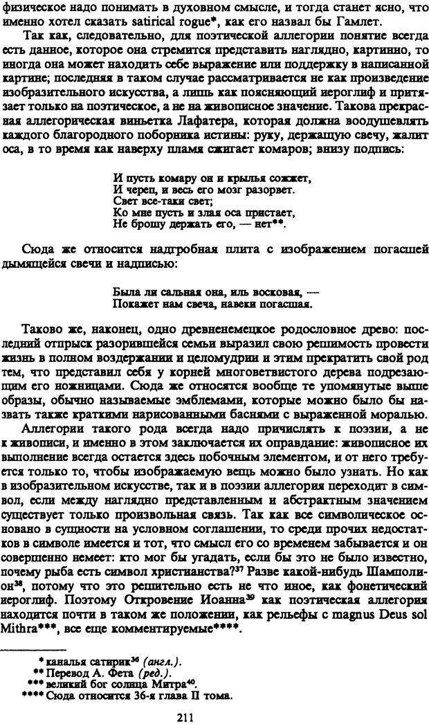PDF. Собрание сочинений в шести томах. Том 1. Шопенгауэр А. Страница 211. Читать онлайн
