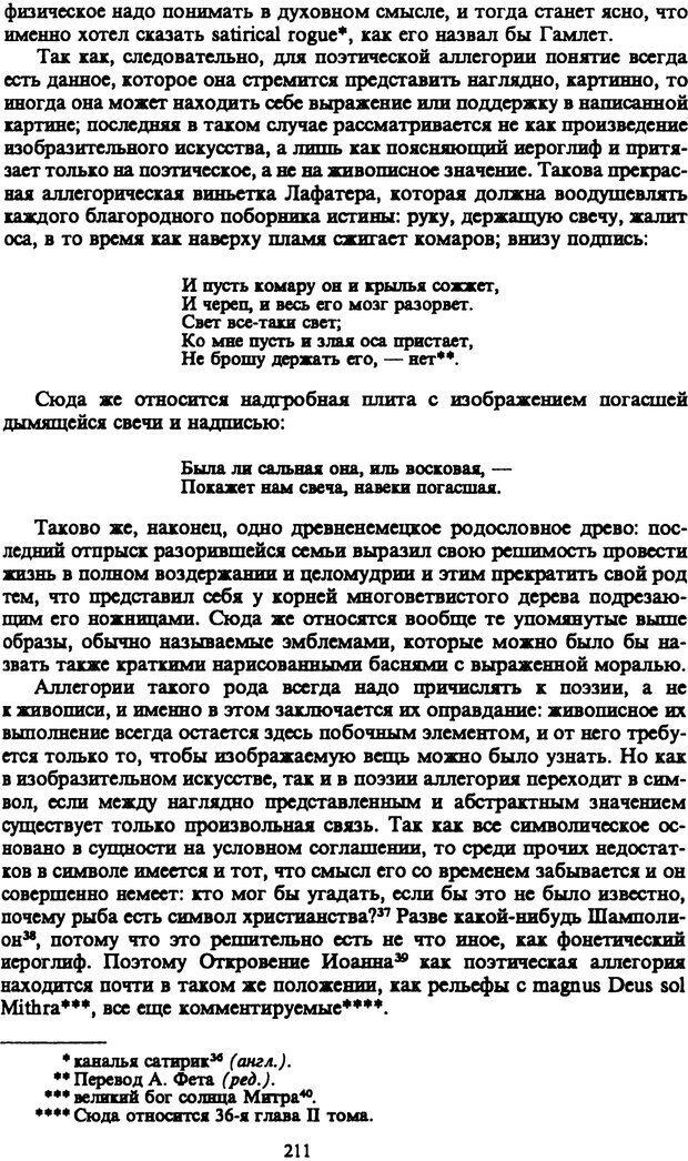 PDF. Собрание сочинений в шести томах. Том 1. Шопенгауэр А. Страница 211. Читать онлайн