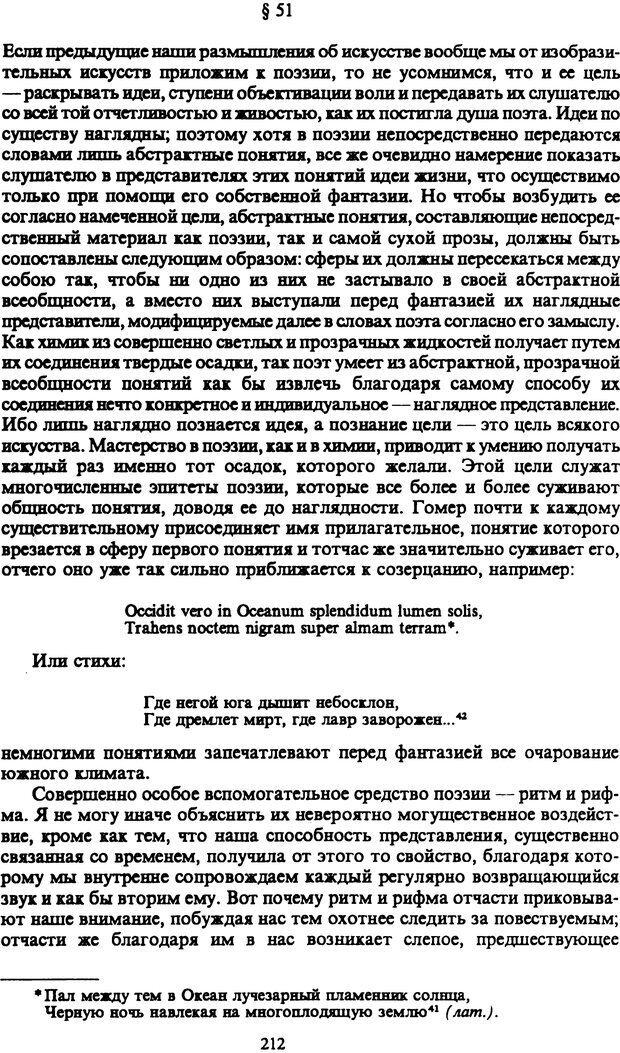 PDF. Собрание сочинений в шести томах. Том 1. Шопенгауэр А. Страница 212. Читать онлайн