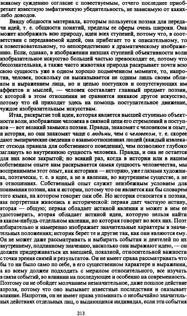 PDF. Собрание сочинений в шести томах. Том 1. Шопенгауэр А. Страница 213. Читать онлайн