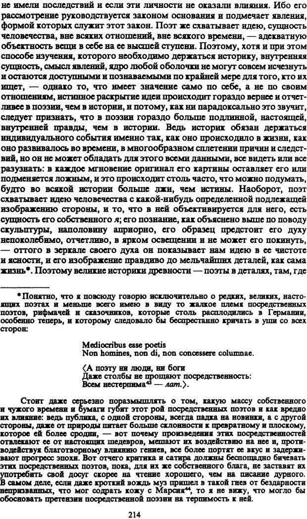 PDF. Собрание сочинений в шести томах. Том 1. Шопенгауэр А. Страница 214. Читать онлайн