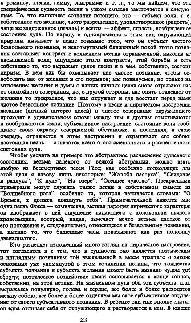 PDF. Собрание сочинений в шести томах. Том 1. Шопенгауэр А. Страница 218. Читать онлайн