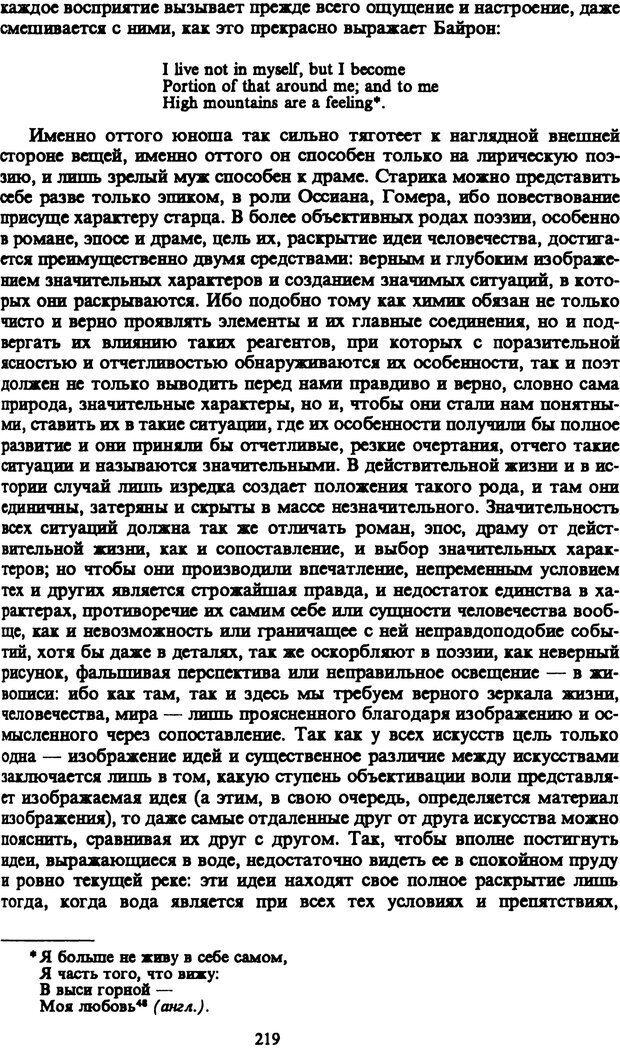 PDF. Собрание сочинений в шести томах. Том 1. Шопенгауэр А. Страница 219. Читать онлайн
