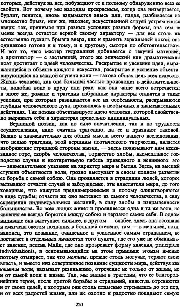 PDF. Собрание сочинений в шести томах. Том 1. Шопенгауэр А. Страница 220. Читать онлайн