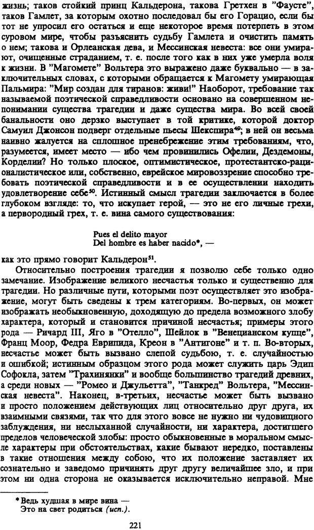 PDF. Собрание сочинений в шести томах. Том 1. Шопенгауэр А. Страница 221. Читать онлайн