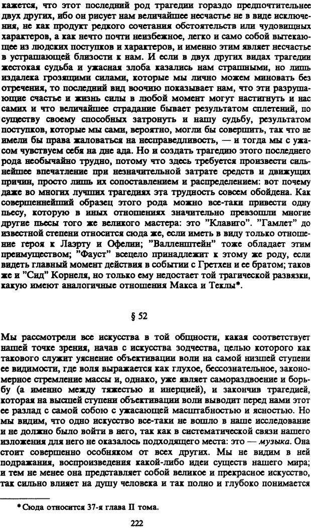 PDF. Собрание сочинений в шести томах. Том 1. Шопенгауэр А. Страница 222. Читать онлайн