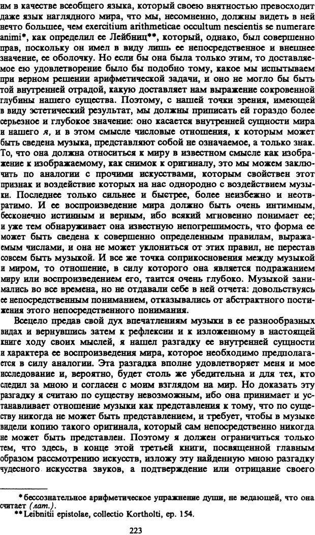 PDF. Собрание сочинений в шести томах. Том 1. Шопенгауэр А. Страница 223. Читать онлайн