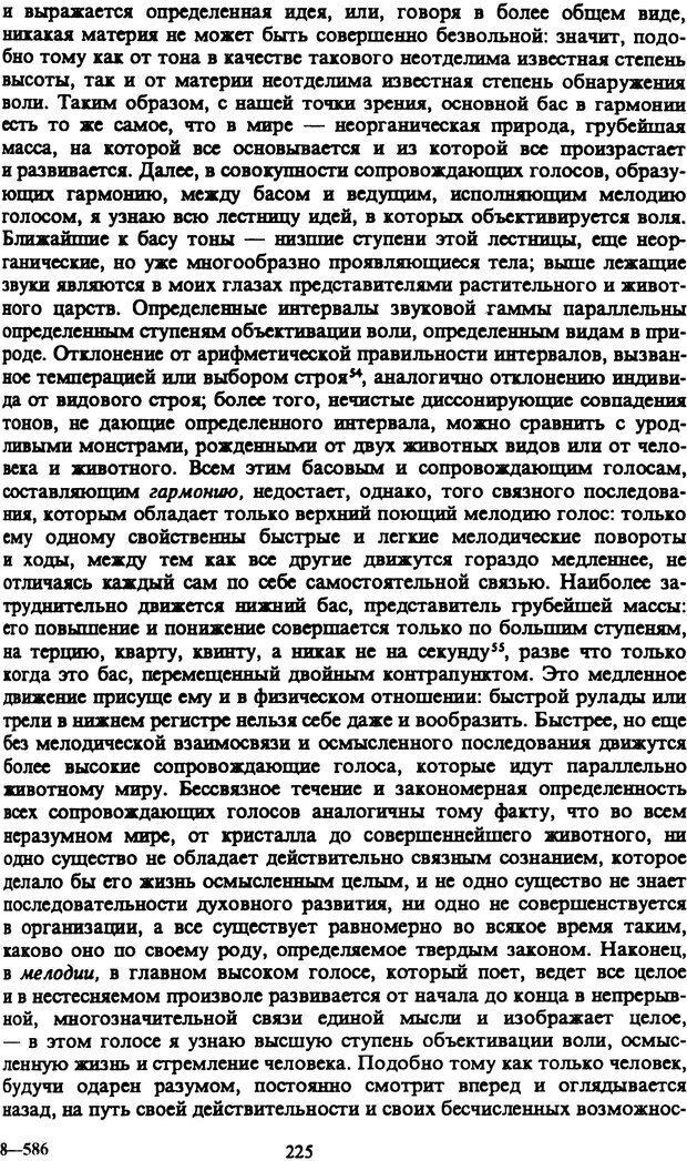 PDF. Собрание сочинений в шести томах. Том 1. Шопенгауэр А. Страница 225. Читать онлайн