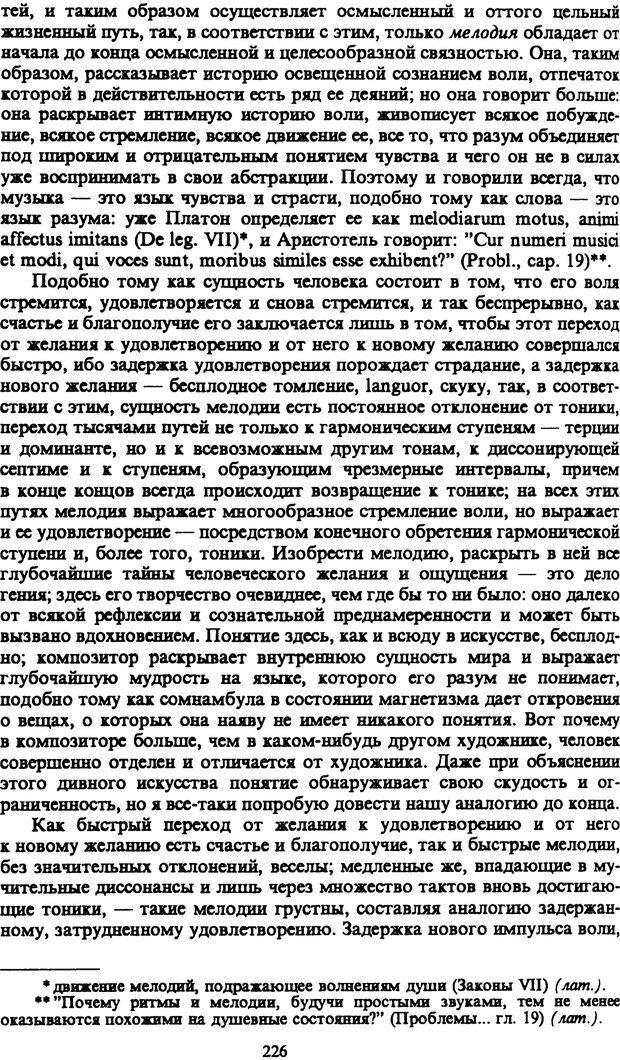 PDF. Собрание сочинений в шести томах. Том 1. Шопенгауэр А. Страница 226. Читать онлайн