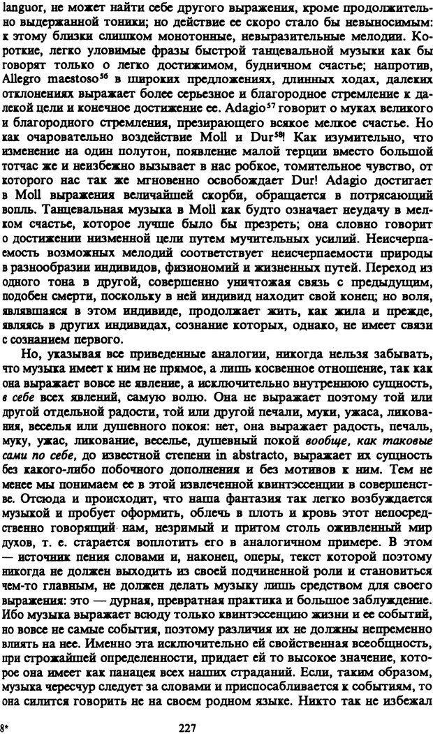 PDF. Собрание сочинений в шести томах. Том 1. Шопенгауэр А. Страница 227. Читать онлайн