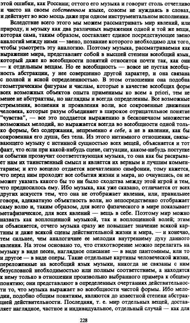 PDF. Собрание сочинений в шести томах. Том 1. Шопенгауэр А. Страница 228. Читать онлайн